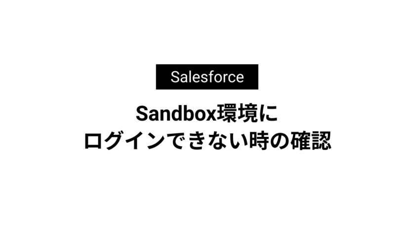 Sandbox環境にログインできない時の確認