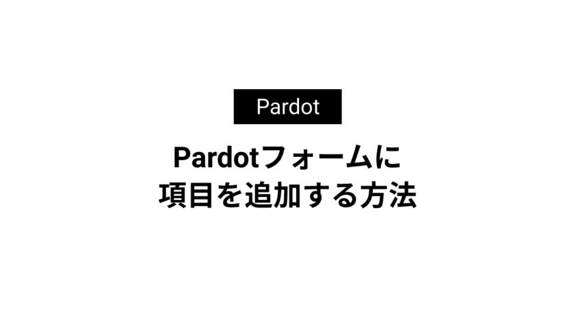Pardotフォームに項目を追加する方法