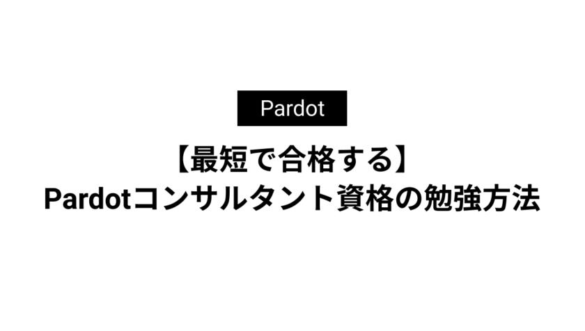 【最短で合格する】 Pardotコンサルタント資格の勉強方法